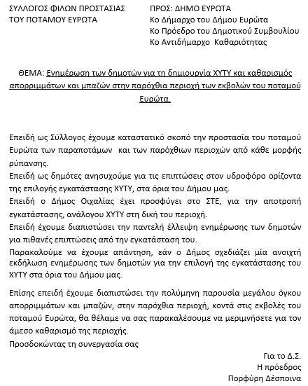 επιστολήΔήμος Ευρώτα