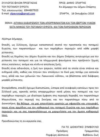 επιστολήΔήμοςΣπάρτης